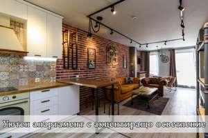 Уютен апартамент с акцентиращо осветление