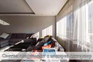 Светъл апартамент с модерен интериор