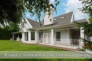 Къща с уникален светъл интериор