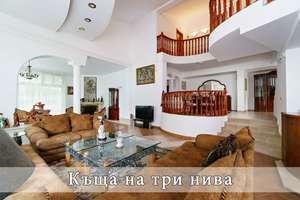 Къща на три нива