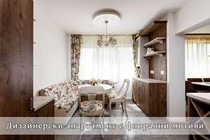 Дизайнерски апартамент с флорални мотиви